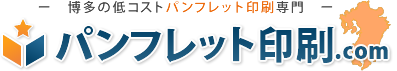 博多パンフレット印刷.com